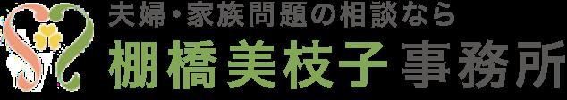 結婚教育カウンセラー 棚橋美枝子